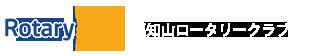 福知山ロータリークラブ